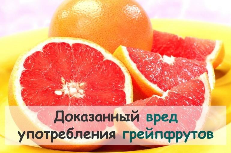 Вред грейпфрута для организма женщин и мужчин: научные факты