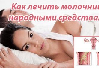Лечение молочницы в домашних условиях