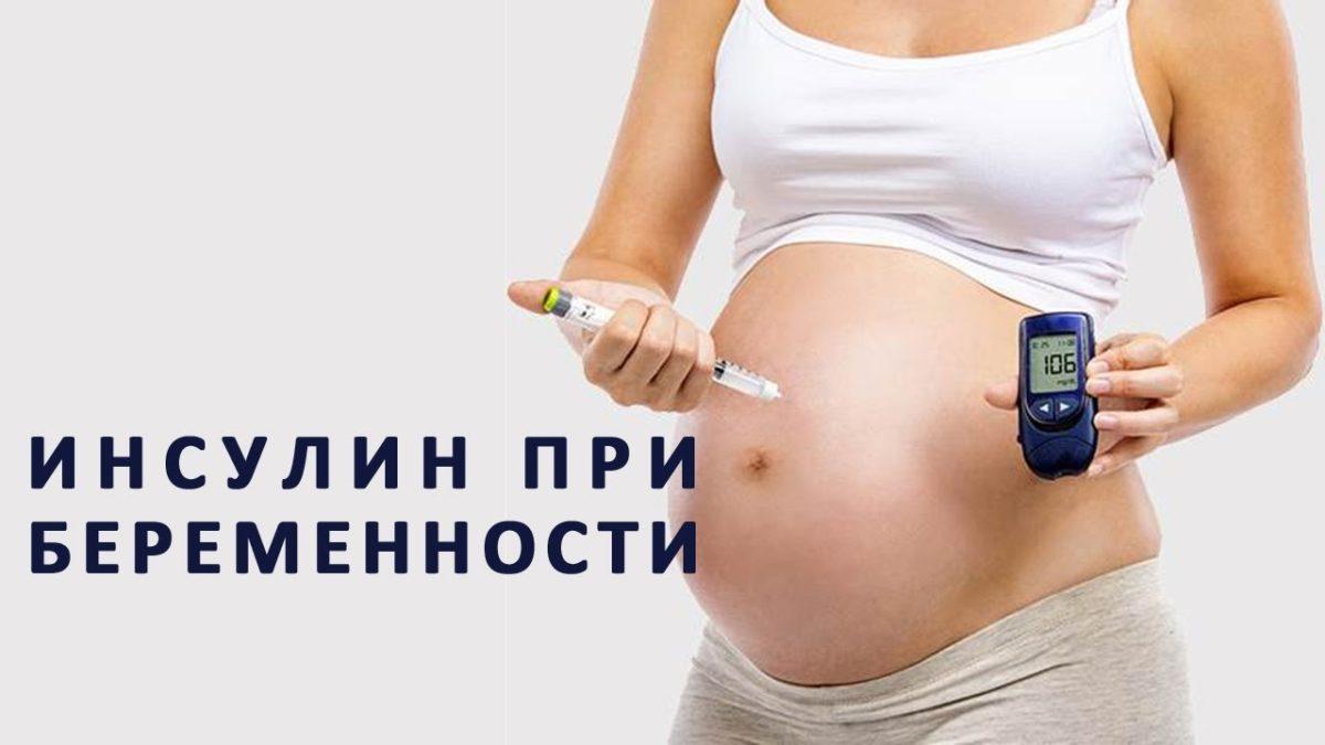 Инсулин при беременности: какие дозы колоть беременным