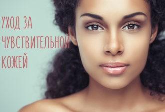 Чувствительная кожа лица: причины и уход. Маски и лосьоны для чувствительной кожи: домашние средства
