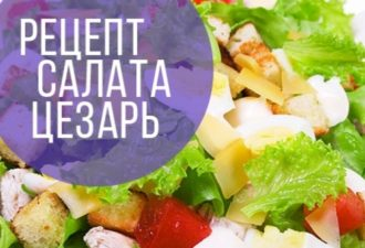 Салат Цезарь: классический рецепт любимого блюда