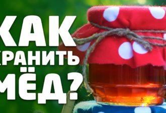 Как правильно хранить мед, чтобы сохранить его полезные свойства