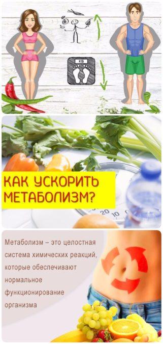 Как ускорить метаболизм?