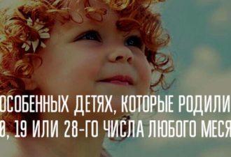 Эти дети находятся под покровительством Солнца. Об особенных детях, которые родились 1, 10, 19 или 28 числа