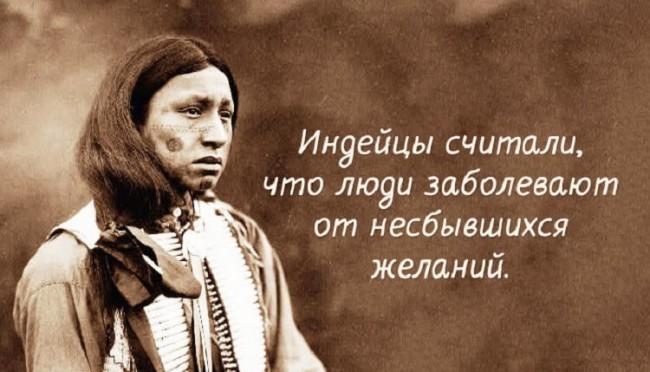 Мудрость индейского народа