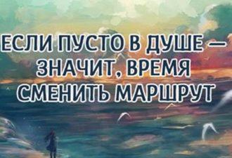 «Если пусто в душе — значит, время сменить маршрут» — горький шедевр Астаховой
