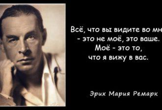 «Ни один человек не может стать более чужим, чем тот, кого ты в прошлом любил» — лучшие цитаты Ремарка