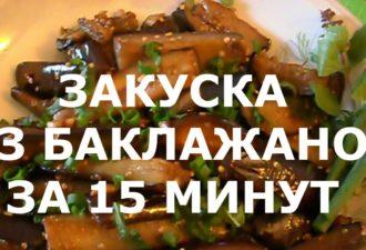 Закуска из баклажанов за 15 минут