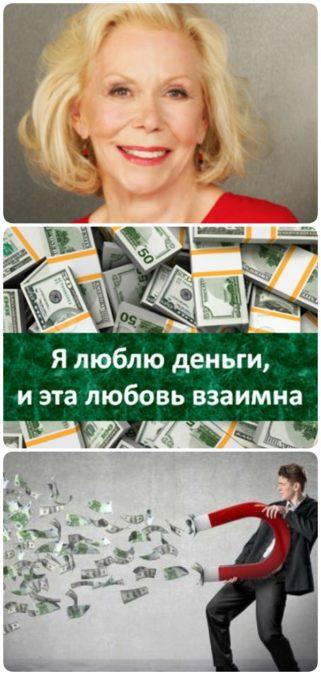 Аффирмации для денег от Луизы Хей