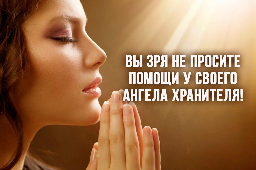 Вы зря не просите помощи у своего Ангела Хранителя!Вот как это делать правильно