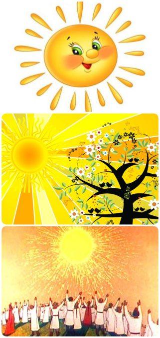 Солнечный тест: солнышко расскажет о вас всю правду!