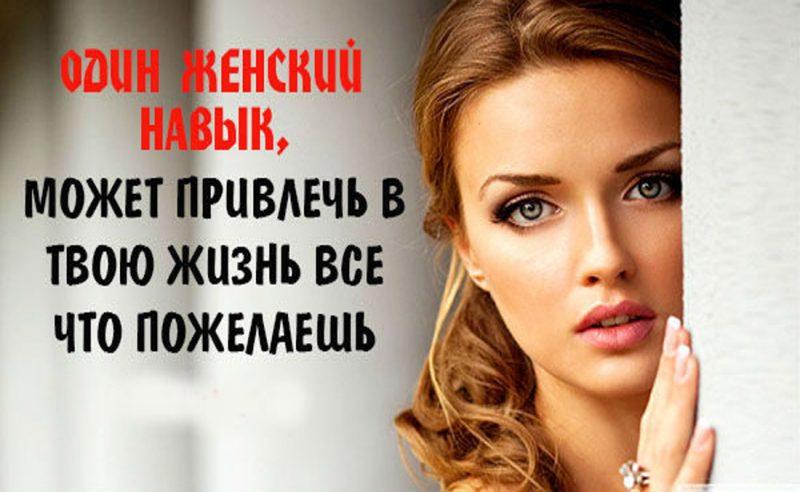 Один женский навык, может привлечь в жизнь все что пожелаете: мужчину, счастье, успех