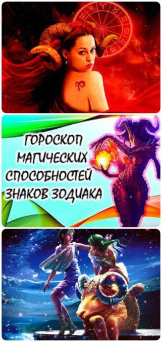 А какой колдовской силой обладает ваш знак Зодиака?