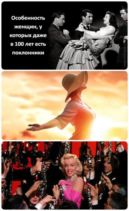 Особенность женщин, у которых даже в 100 лет есть поклонники