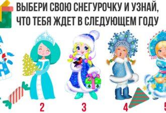 Получи предсказание от Алены Куриловой на 2019 год — выбери Снегурочку!