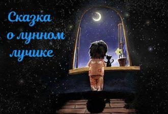 """""""Сказка о лунном лучике"""". Написал мальчик, живущий в хосписе. Денег не нужно – нужно просто прочесть"""
