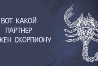 Какой партнер нужен Скорпиону
