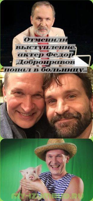 Отменили выступление: актер Федор Добронравов доставлен в больницу в тяжелом состоянии