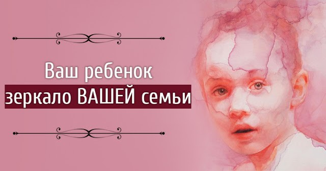 Ваш ребенок – зеркало вашей семьи