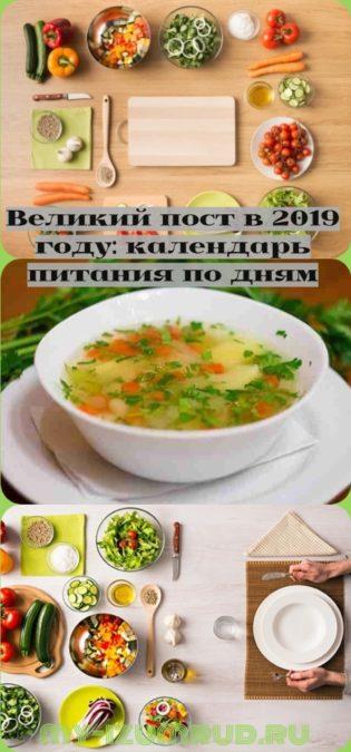 Великий пост в 2019 году: календарь питания по дням