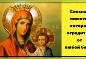 Сон Пресвятой Богородицы — читайте перед любым начинанием. Всегда поможет и спасет!