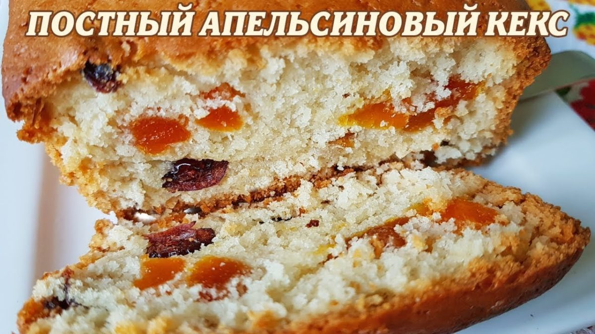 Постный апельсиновый кекс: такой вкусной постной выпечки вы ещё не пробовали