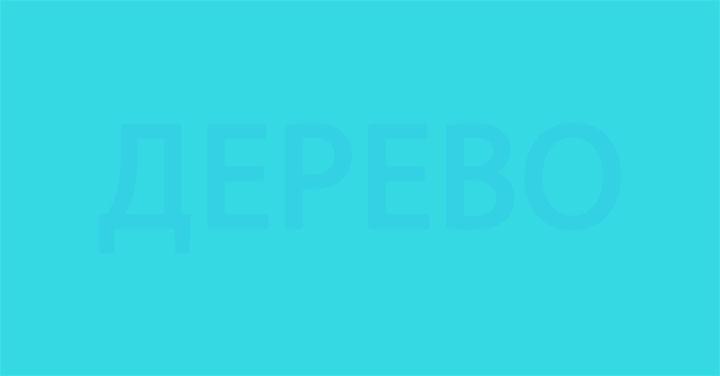 Только люди с идеальным цветовым зрением могут прочесть эти 6 слов. Проверь свое зрение за 3 минуты