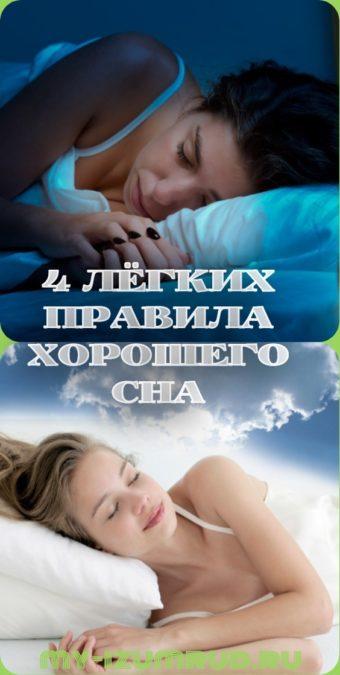 4 лёгких правила хорошего сна