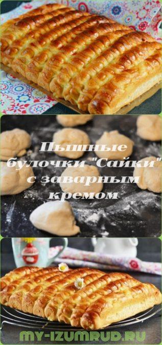 Пышные булочки