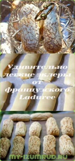 Удивительно легкие эклеры от французского Laduree