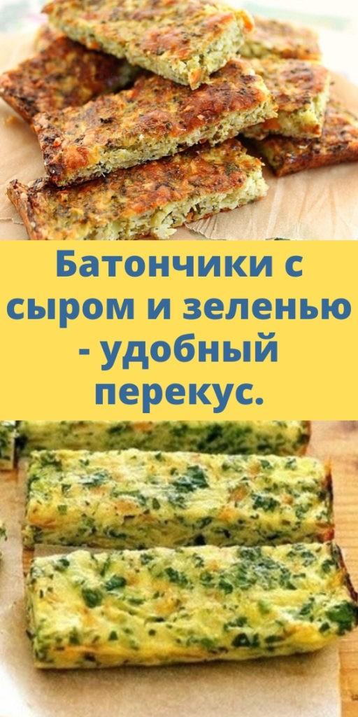 Батончики с сыром и зеленью - удобный перекус.