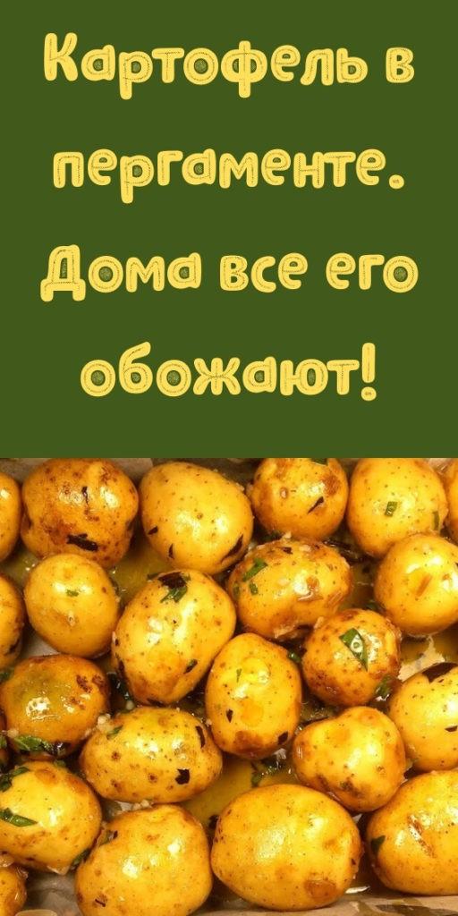 Картофель в пергаменте. Дома все его обожают!