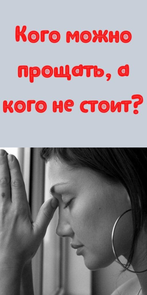 Кого можно прощать, а кого не стоит?