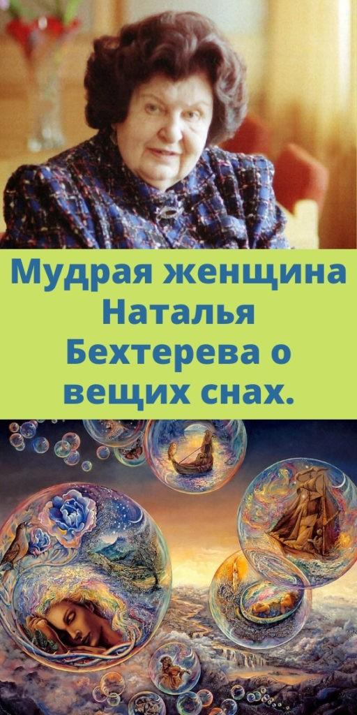Мудрая женщина Наталья Бехтерева о вещих снах.