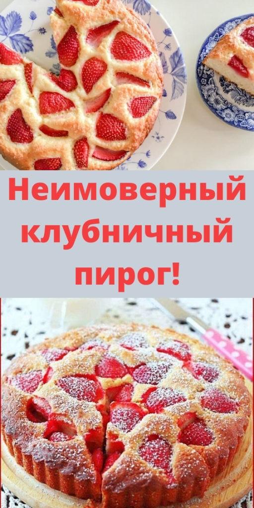 Неимоверный клубничный пирог!