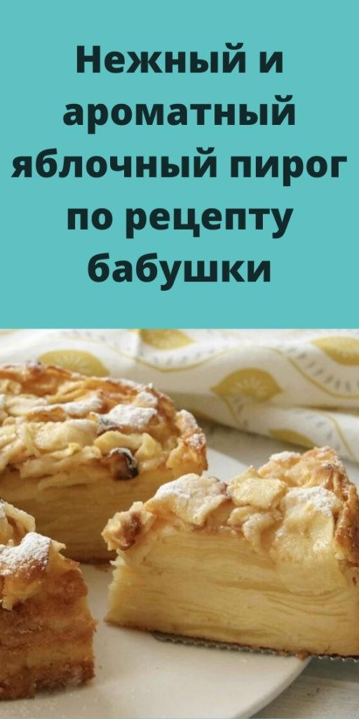 Нежный и ароматный яблочный пирог по рецепту бабушки
