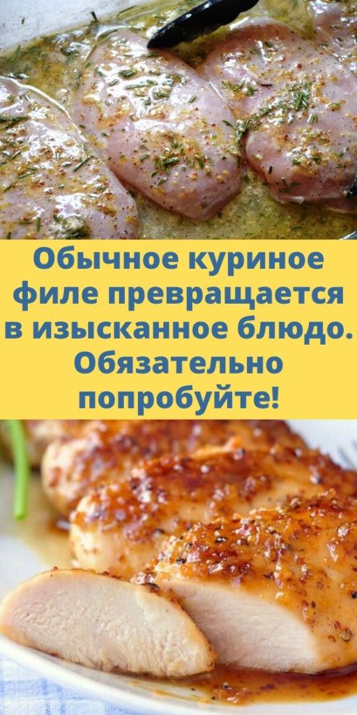Обычное куриное филе превращается в изысканное блюдо. Обязательно попробуйте!
