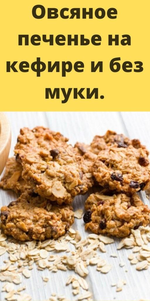 Овсяное печенье на кефире и без муки.