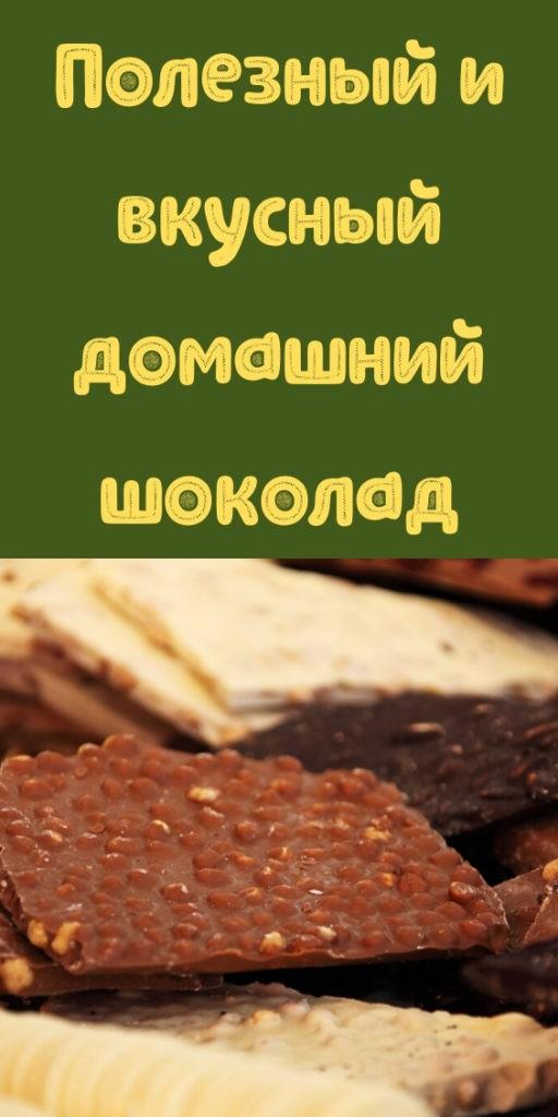 Полезный и вкусный домашний шоколад