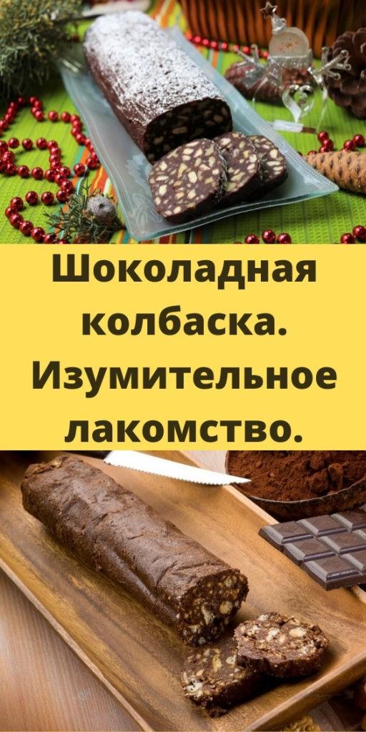 Шоколадная колбаска. Изумительное лакомство.