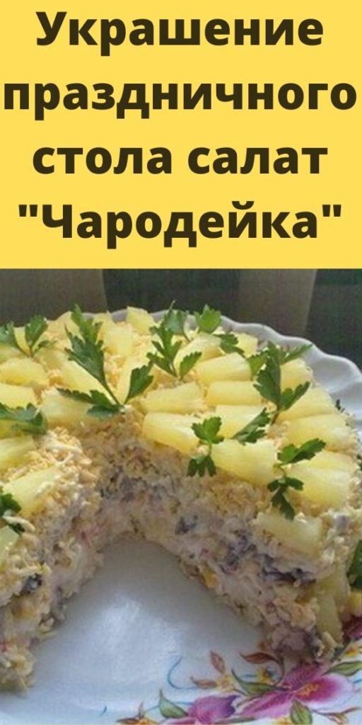 Украшение праздничного стола салат