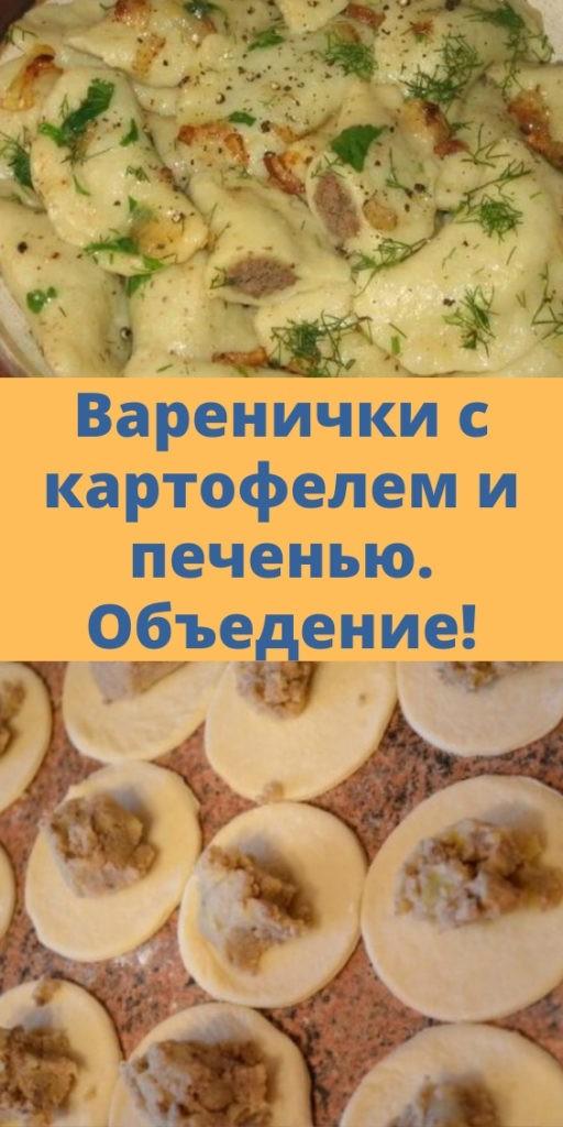 Варенички с картофелем и печенью. Объедение!