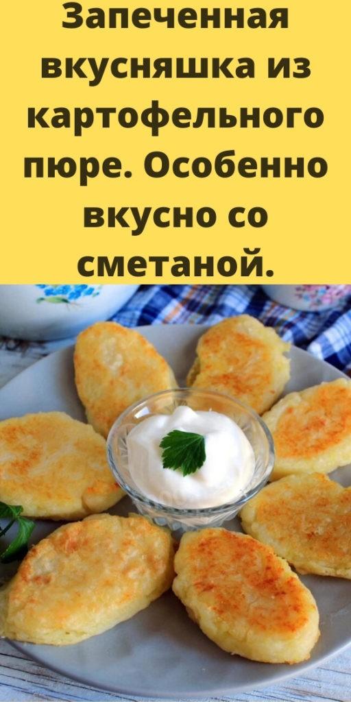 Запеченная вкусняшка из картофельного пюре. Особенно вкусно со сметаной.