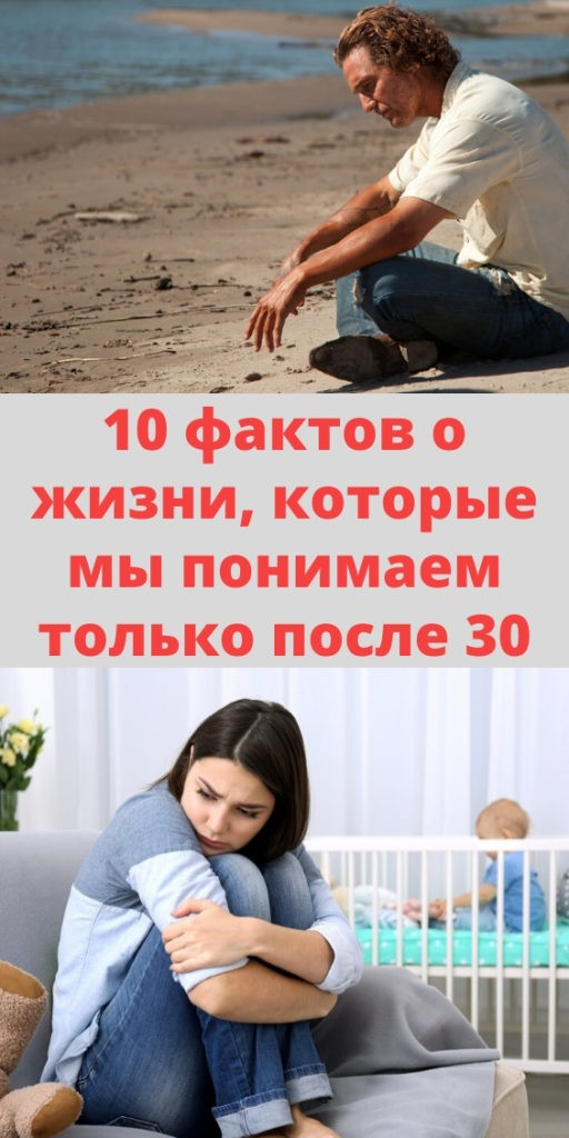 10 фактов о жизни, которые мы понимаем только после 30