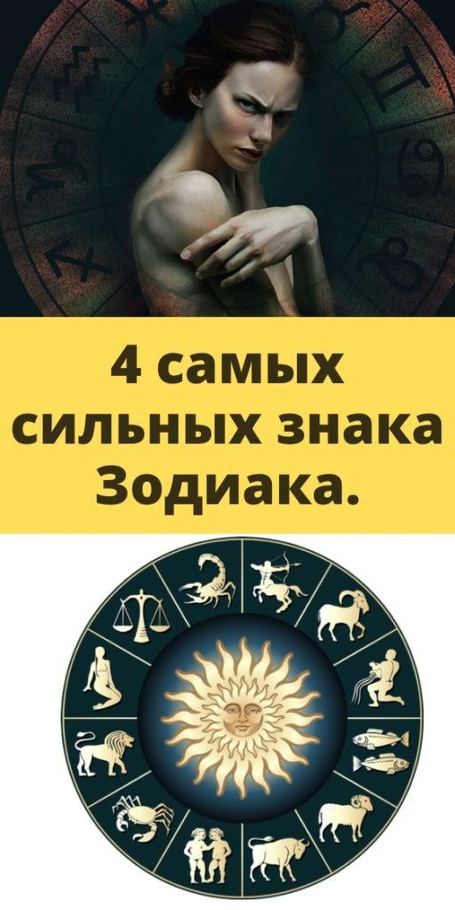 4 самых сильных знака Зодиака.