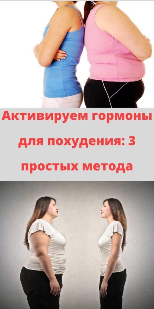 Активируем гормоны для похудения: 3 простых метода