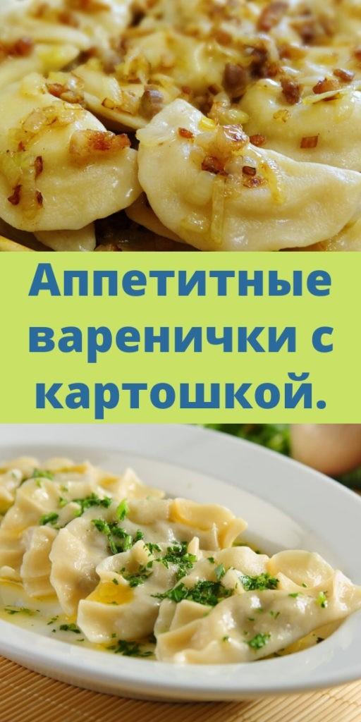 Аппетитные варенички с картошкой.