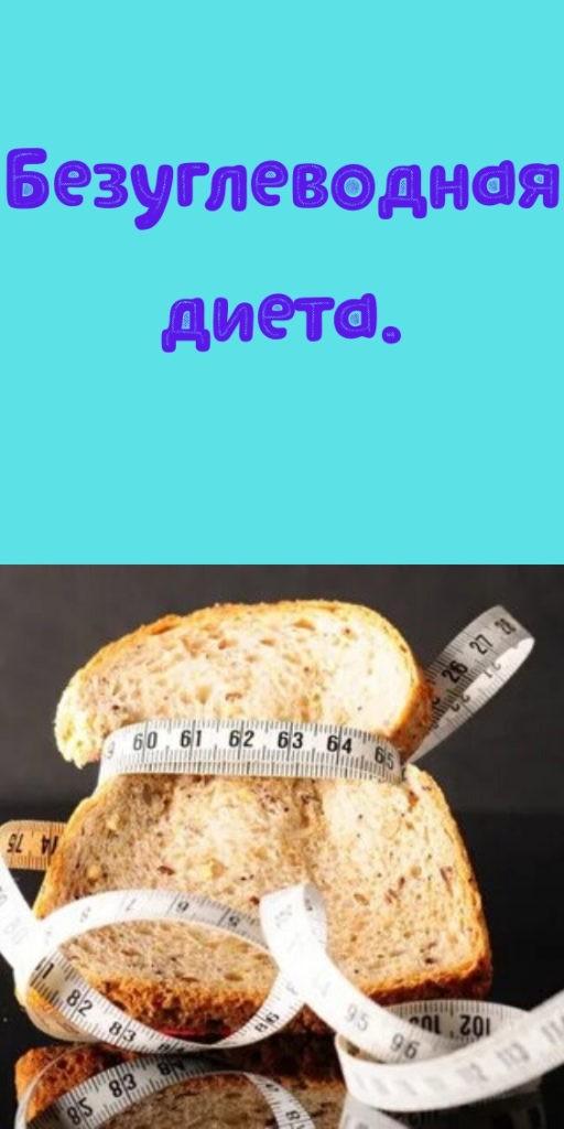 Безуглеводная диета.