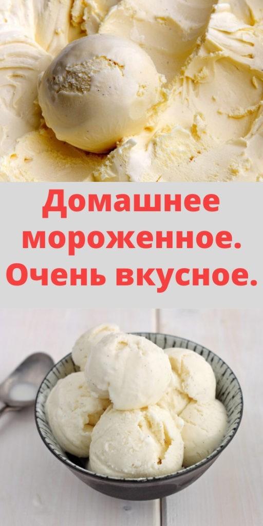 Домашнее мороженное. Очень вкусное.