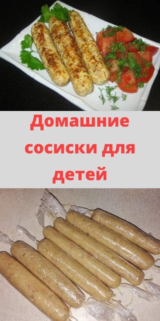 Домашние сосиски для детей